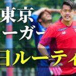 【サッカーVLOG】FC東京Jリーガーの日常!オフの日の過ごし方!FC東京、児玉剛の爆速ルーティーン!