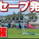 【サッカー VLOG】世界一のパントキックを持つGKに完全密着31