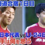 【史上初!日本代表VSU-24日本代表について選手が語る】6月3日(木曜)19時半キックオフ!