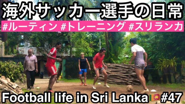 【ルーティン】海外サッカー選手の日常 Vlog『庭でボール回しをしたロックダウン中の火曜日』【Football life in Sri Lanka🇱🇰#47】