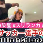 【Vlog】海外サッカー選手の日常『ロックダウンが明けたので髪を切って染めてきました』【Football life in Sri Lanka🇱🇰#53】