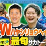 """サッカー界の""""Wハヤシリョウヘイ""""集結!EURO&日本代表最新ニューストーク SKHT 2021.06.16"""