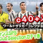 [玩勿喪志]⚽World Soccer Collection S ⚽ワールドサッカーコレクションS SPS Club 七連抽 40+入手
