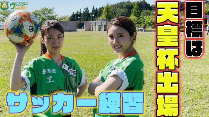 天皇杯出場を目指してサッカー練習!スパープレイandスーパーゴールをするために元プロサッカー選手から蹴りを教わった素人から素人女子に極意を伝授する!