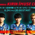 e国際親善試合 KIRIN iMUSE CUP|2021.06.24 サッカーe日本代表vsサッカーeマレーシア代表
