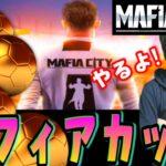 【マフィアカップ】夏だ☀️組織の皆でサッカー戦闘開始します👍️【マフィアシティ極道風雲】mafia city