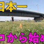 【日本一 or 解散】サッカー企画始めました。