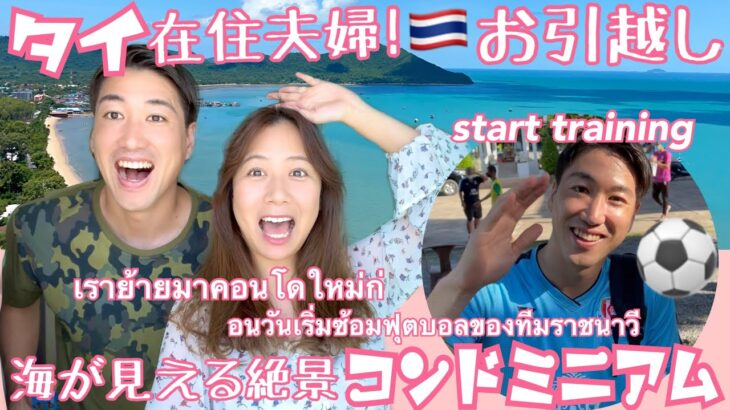 【subtitle】サッカー選手と嫁とタイ〈vlog#154〉念願の部屋から海が見える族😍🏝海沿い高層コンドミニアムへお引越し‼️海鮮レストランディナー🐠Thai League Navy Fc始動⚽️