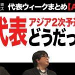 サッカー日本代表ウィーク総括【A代表編】