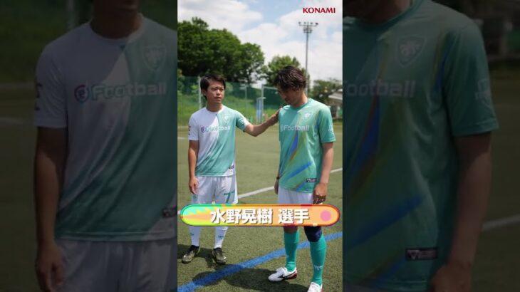 【水野晃樹】現役サッカー選手の美しいラボーナシュート