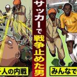 【実話】サッカーで…戦争を終わらせた男。内戦状態の母国を…一瞬で平和にした。