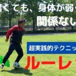 【サッカー・フットサル】足が遅くても関係ない!試合で使える超実践的テクニック「ルーレット」