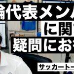 東京五輪メンバー選考とユーロで機能していないチームについて考察【サッカートーク配信】※一週間限定公開