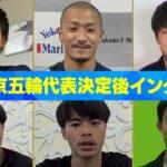 【東京五輪日本代表18人が決定】発表直後の選手インタビュー