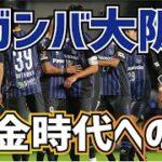 【ゆっくり解説】ガンバ大阪・黄金時代への道を語る【サッカー】