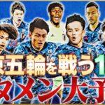 【東京五輪】サッカー日本代表18人を予想してみた