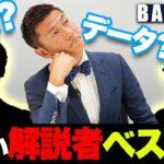 【解説が上手いのは誰⁉】サッカーの解説者や裏話など!播戸竜二が選ぶすごい解説者ベスト3