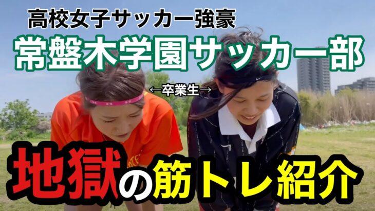 【サッカー女子必見!】女子サッカー強豪・常盤木学園サッカー部の筋トレメニューを!初!公開!!