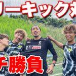【サッカー】リゼムと真剣フリーキック対決!
