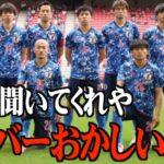 サッカーU24日本代表のメンバー選考に物申す。【東京五輪】