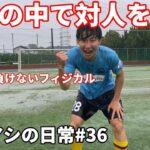 サッカー漫画【アオアシ】のトレーニングを行い、主人公の青井葦人を目指す物語#36