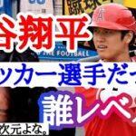 大谷翔平がサッカー選手だったら誰レベルだった?