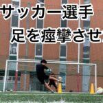 自主トレする海外サッカー選手