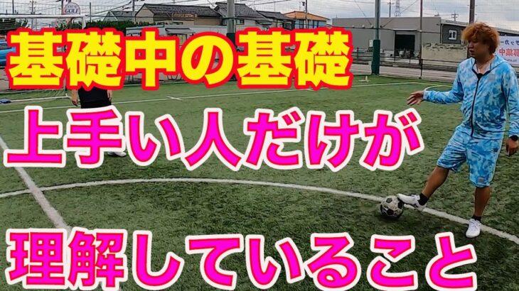 サッカーの基本中の基本