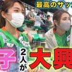 日本代表のサッカー知識ゼロの女子2人がユニフォームを着て試合観戦したまとめ動画!世界ランキングが高い国の移籍を狙っている石ちゃんとスパイクを派手にして海外の反応を得ようとするカレンが登場。