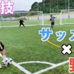 【神回】サッカーと野球をミックスしてみたら神プレー連発でおもしろすぎた#サッカー#野球