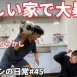 サッカー漫画【アオアシ】のトレーニングを行い、主人公の青井葦人を目指す物語#45