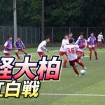 【流経大柏高校】ハイレベル紅白戦を特別公開!【サッカー】