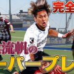 【サッカー神業】ヴィッセル神戸の菊池流帆のスーパープレイを完全再現してみた!