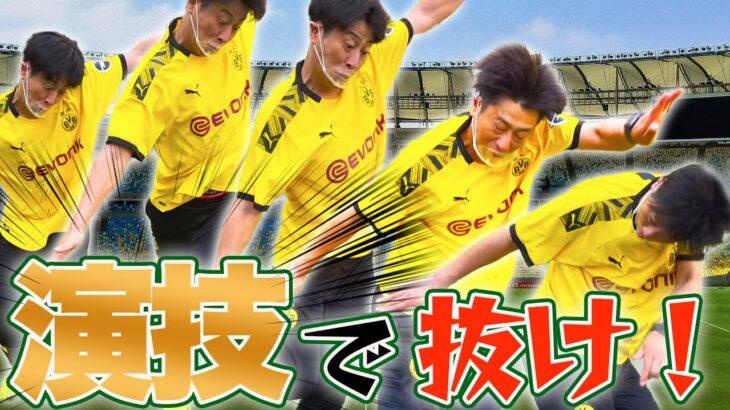 サッカーは騙し合い!演技で抜け!尾形が教える実戦で役に立つドリブル術