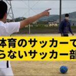 【体育のサッカーでイキらない上手いサッカー部の奴】