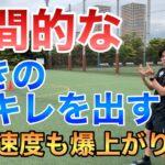 【サッカー 動きのキレ 】反応速度も爆上がりする最強トレーニング!トライしてみよう!