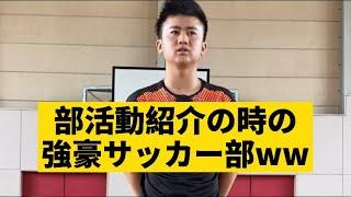 【部活動紹介の時の強豪サッカー部】
