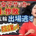 (え?日本が悪いの?)韓国サッカー女子が中国に敗北し、東京五輪出場できず→韓国「日本の陰謀ニダ!」(韓国の反応)
