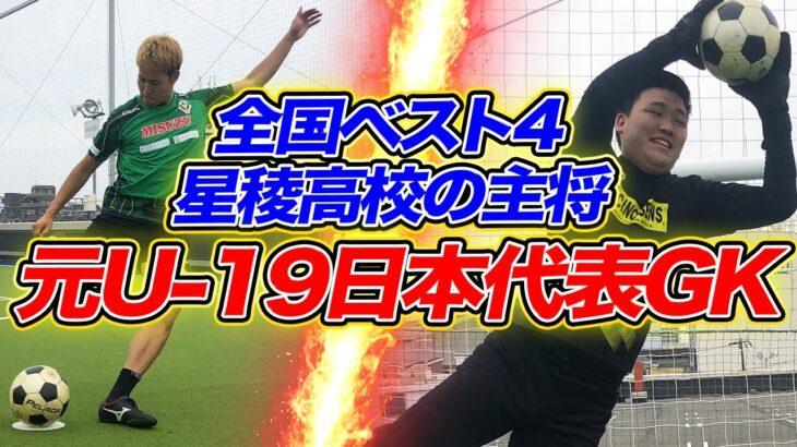 【サッカー】石川星稜高校の最強ゴールキーパーと本気の対決!