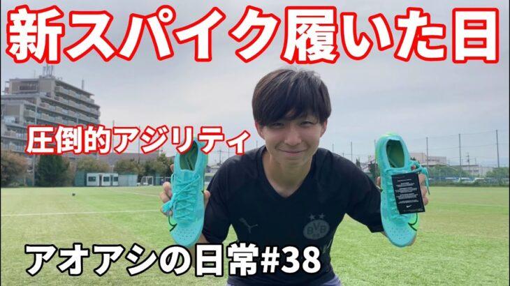 サッカー漫画【アオアシ】のトレーニングを行い、主人公の青井葦人を目指す物語#38