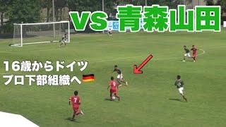 【ドリブル】僕のサッカープレー集!青森山田に勝利した!?