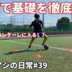 サッカー漫画【アオアシ】のトレーニングを行い、主人公の青井葦人を目指す物語#39