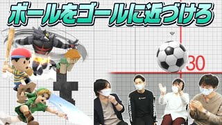 サッカーボールを飛ばして誰が一番ゴールに近づけられるかを競ったら、全員なぜか上手くて面白かった