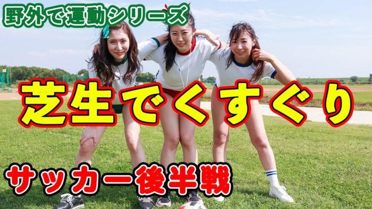 【野外で運動シリーズ】芝生でくすぐり サッカー後半戦