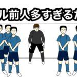 【アニメ】フォワード多すぎるサッカーチーム