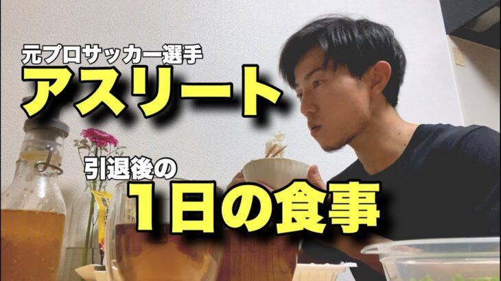 【アラサーの食事】プロサッカー選手の現役引退後の食生活に密着!!
