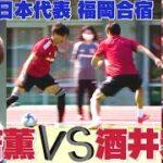 【三笘薫と酒井宏樹が1対1勝負!!】U-24日本代表合宿をスパサカメラが取材