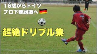 【超絶ドリブル】サッカープレー集!イニエスタ級にウマすぎた!?