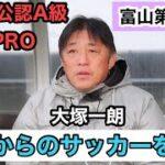 【サッカー論】◯◯がこれからのサッカーの主体になる!!