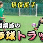 【サッカー・フットサル】日本最高峰「浮き球トラップ」のコツを知ろう!【練習/トレーニング】